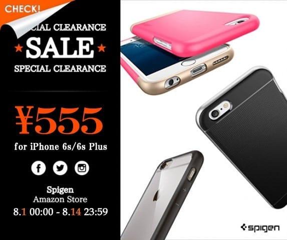 c5b123df43 iPhone 6s/6s Plus用のケースとスクリーンプロテクターが対象となっています。実施期間は8月14日(月)午後11時59分までです。