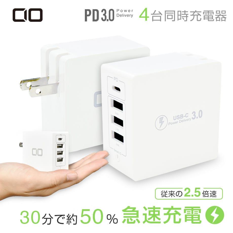 CIOの30W PD対応4ポートUSB充電器が17%オフ