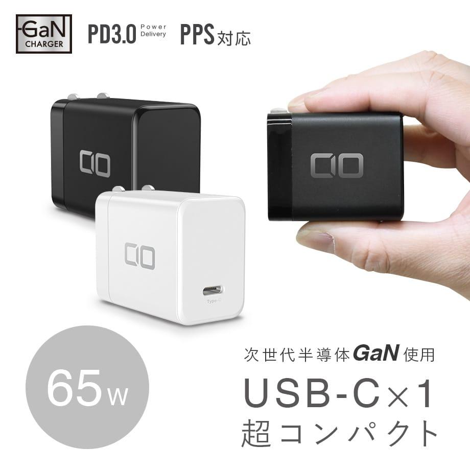 CIOのコンパクトな65W USB-C充電器が2,980円