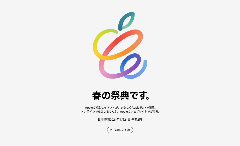 Apple Event April 20, 2021:ライブカバレッジ