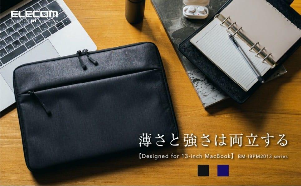エレコム、衝撃を吸収する13インチMacBook Pro/Air用インナーケース発売