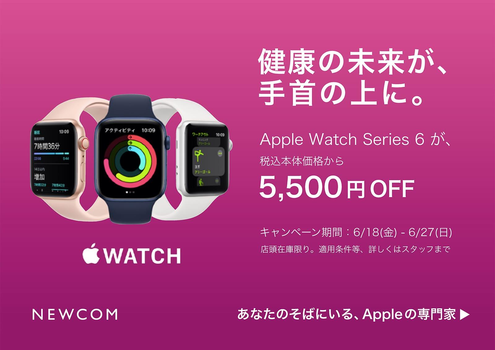 NEWCOM、「Apple Watch Series 6」を5,500円オフ、「iPhone 12 mini」「iPhone SE」を3,300円オフで提供
