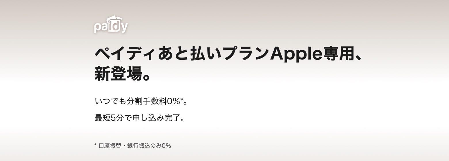 apple.comやApple Storeで「ペイディあと払いプラン」が利用可能に