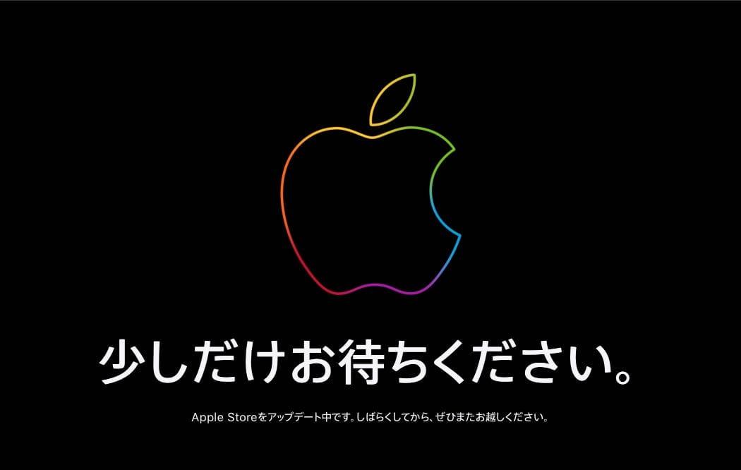 Appleのオンラインストアがアップデート中に