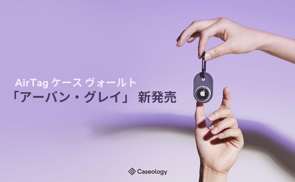 Caseology、AirTag用ケース「Vault」の新色発売