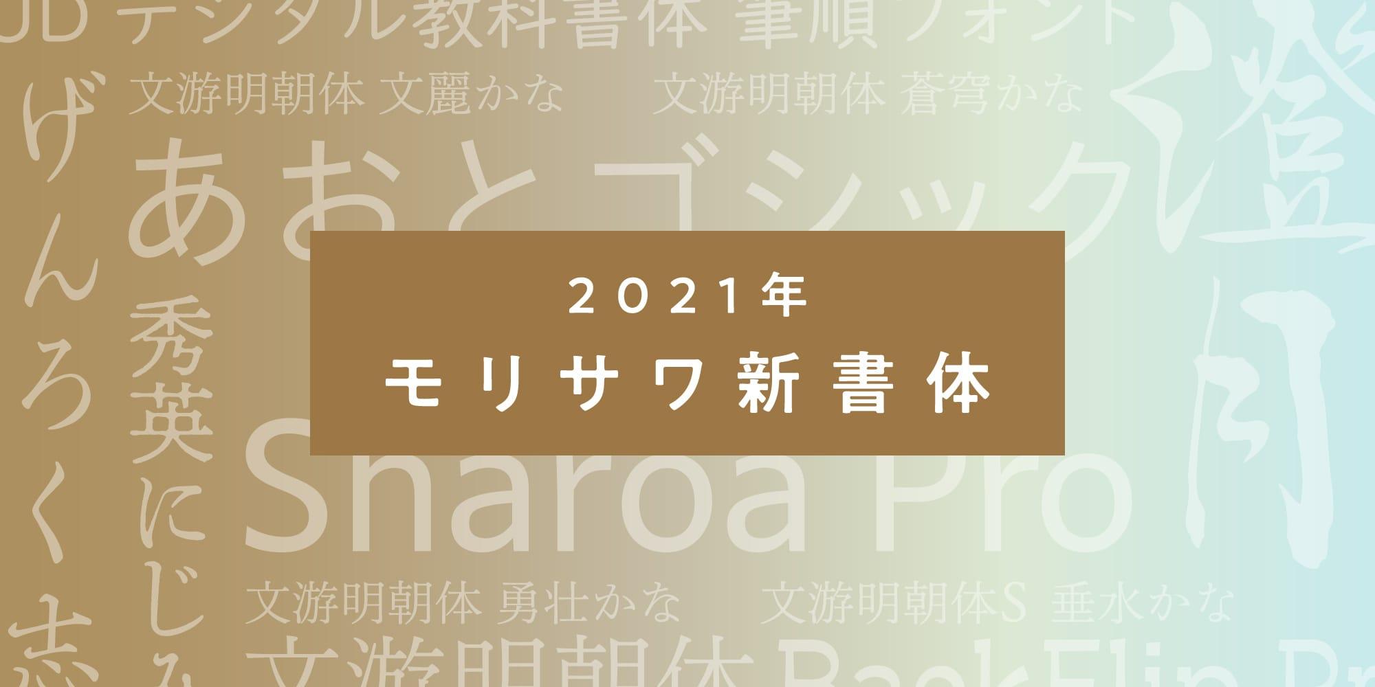 モリサワ、2021年度新書体「澄月」などを発表