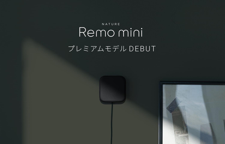 赤外線飛距離が1.5倍に向上したスマートリモコン「Nature Remo mini 2 Premium」