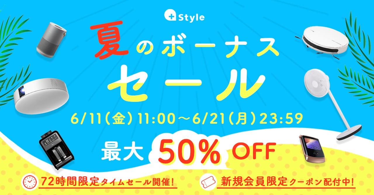 +Style、スマート家電などが最大50%オフの「夏のボーナスセール」開催