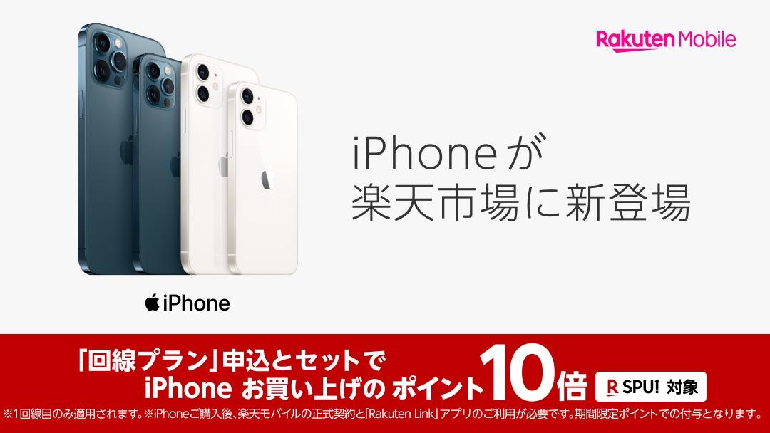 楽天モバイル、楽天市場で「iPhone」を販売開始 ポイント10倍キャンペーンも