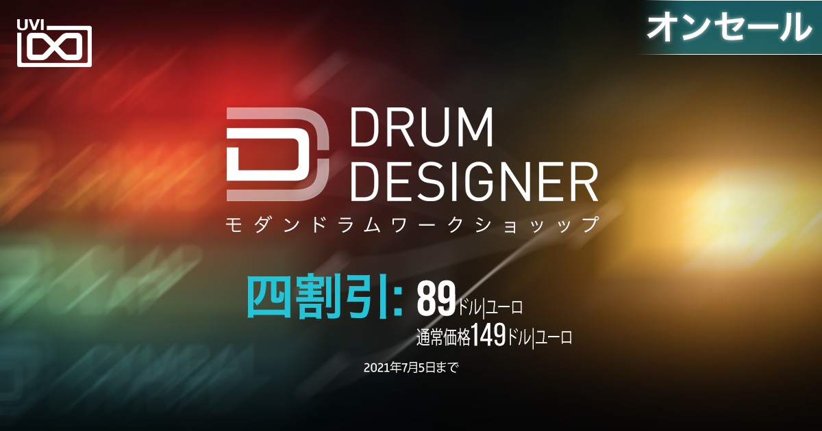 UVIのドラム音源「Drum Designer」が40%オフ