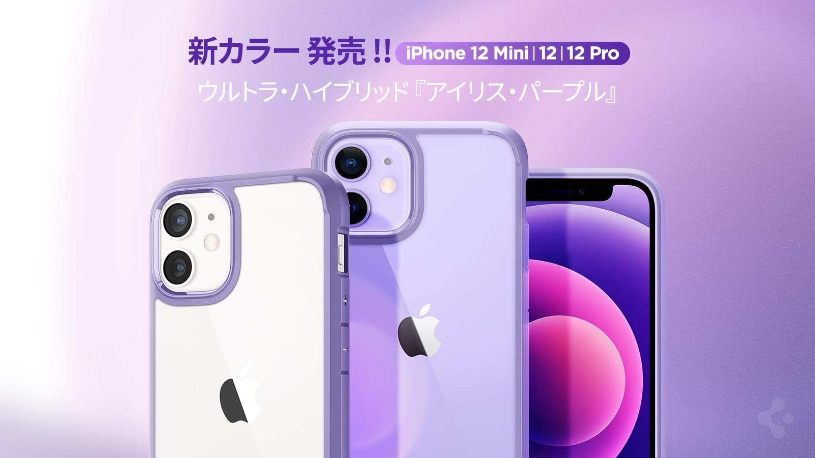 Spigen、iPhone 12/12 mini用耐衝撃ケースの新色アイリスパープル発売