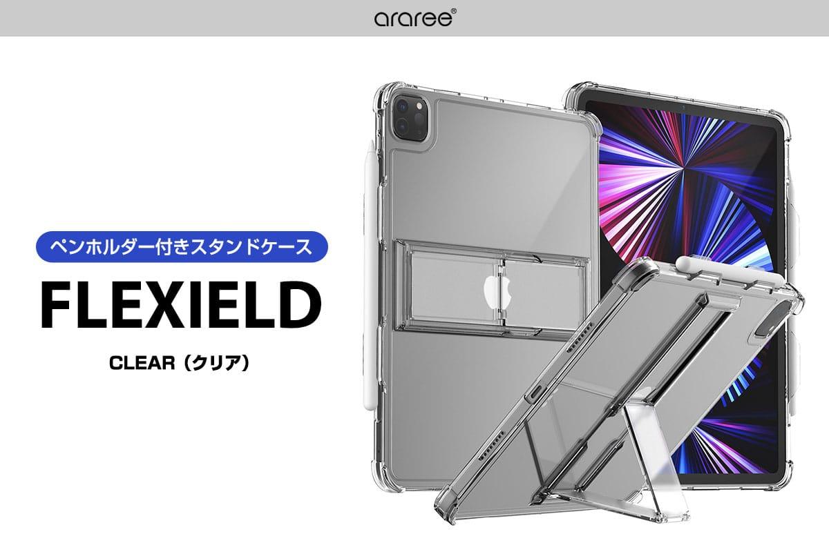araree、iPad Pro用スタンド付きソフトクリアケース発売