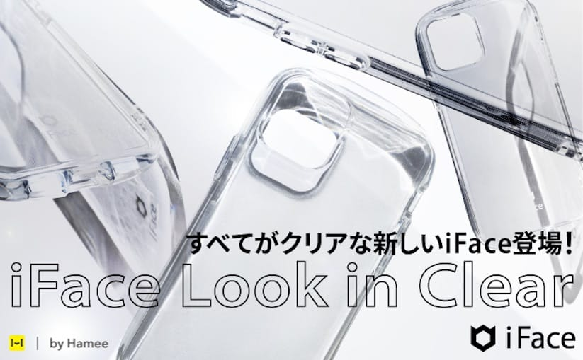 iFace、オールクリアのiPhone用ケース「Look in Clear」発売