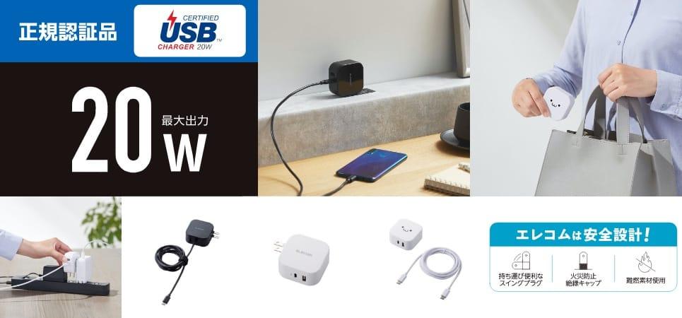 エレコム、20W USB-C搭載の2ポートUSB充電器3機種を発売