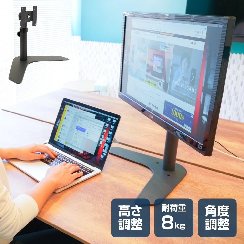 サンコー、〜32型対応モニタースタンド発売
