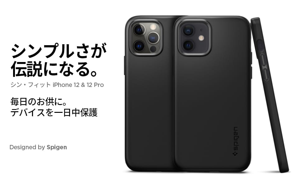 SpigenのiPhone 12シリーズ用ケース「Thin Fit」が19%オフ