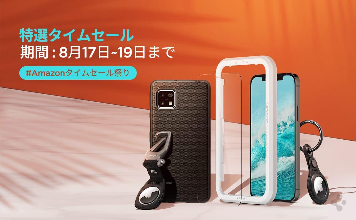 Amazonタイムセール祭り:SpigenのiPhone 12シリーズ用ケース&スクリーンプロテクターなどが割引価格に