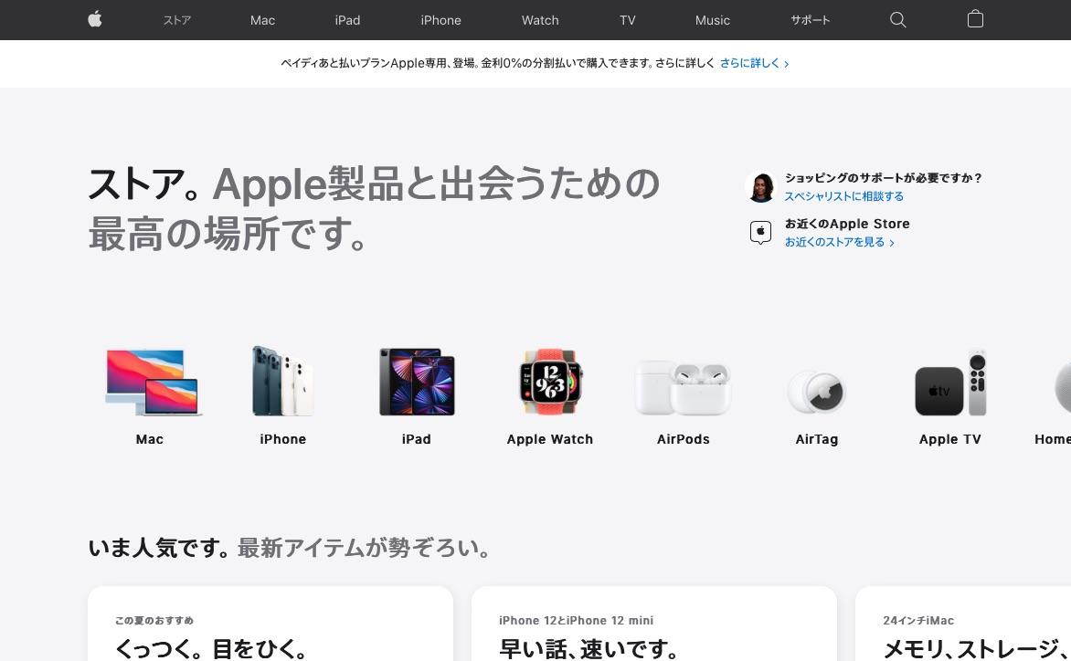 Apple、オンラインのApple Storeをアップデート
