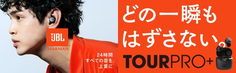 JBL、フラッグシップヘッドフォンライン「TOUR」シリーズ発売