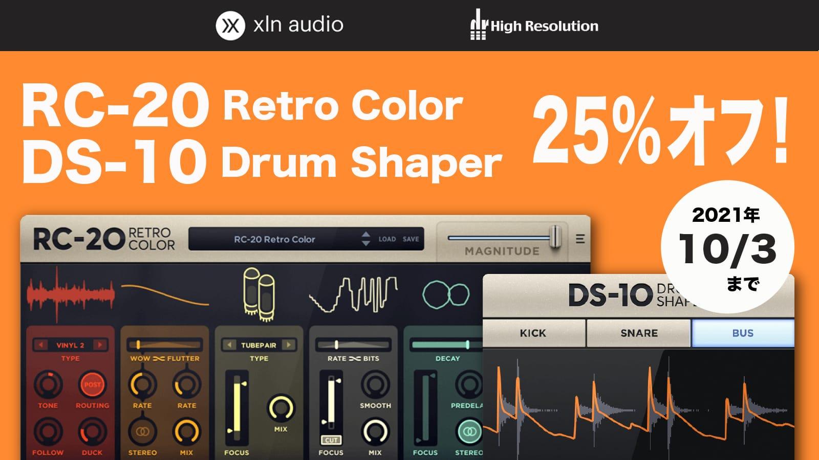 XLN Audioの「RC-20」「DS-10」が25%オフ
