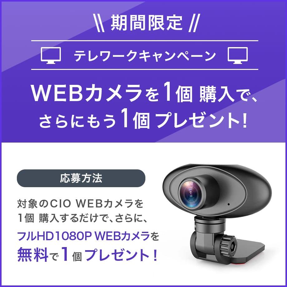 CIO、ウェブカメラのセール開催 購入者にもう1台プレゼント