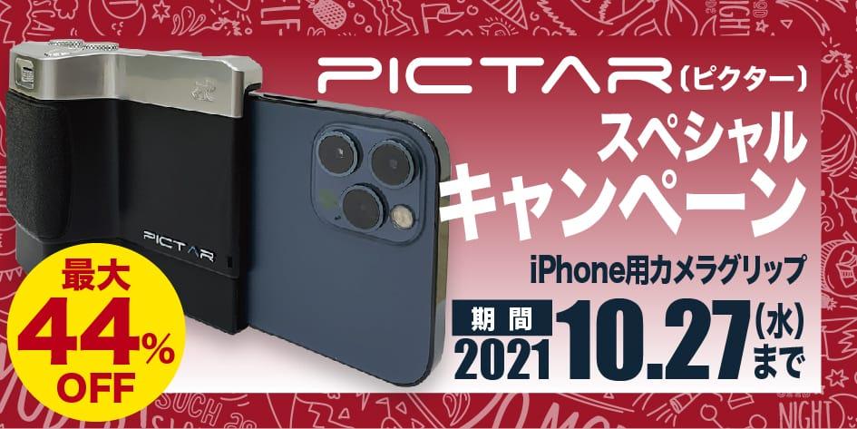 iPhone用カメラグリップ「PICTAR ONE」シリーズが最大44%オフ