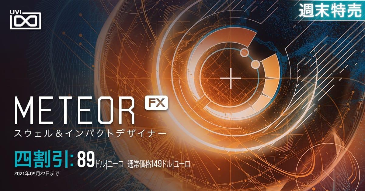 UVIのサウンドデザイン音源「Meteor」が40%オフ