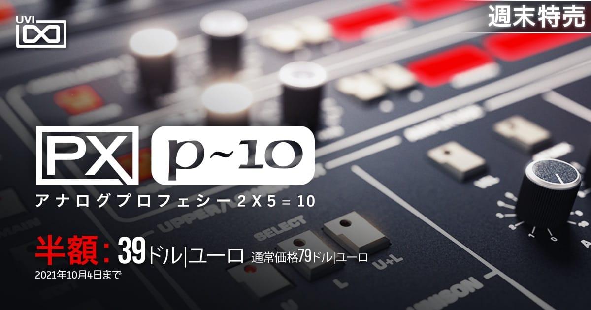 UVIのソフトウェアシンセ「PX P10」が50%オフ