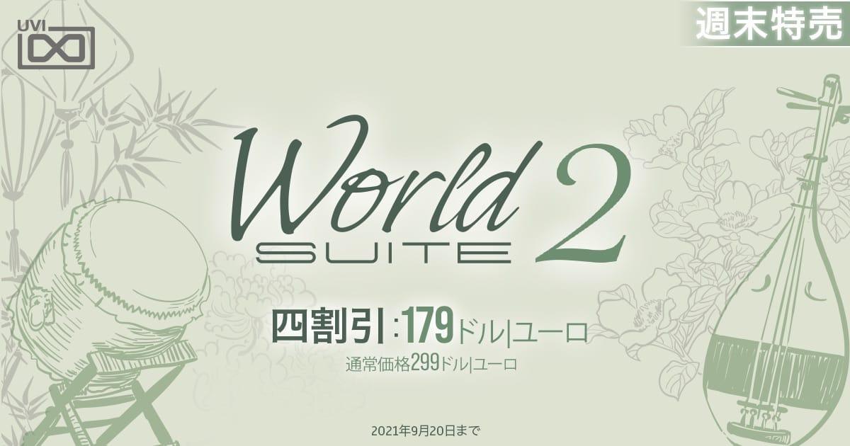UVIのエスニック音源コレクション「World Suite 2」が40%オフ