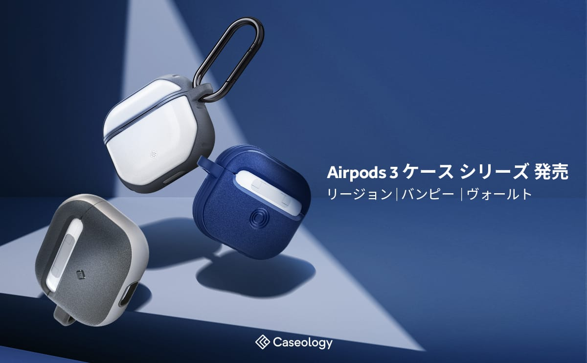 Caseology、第3世代AirPods用ケースを発売